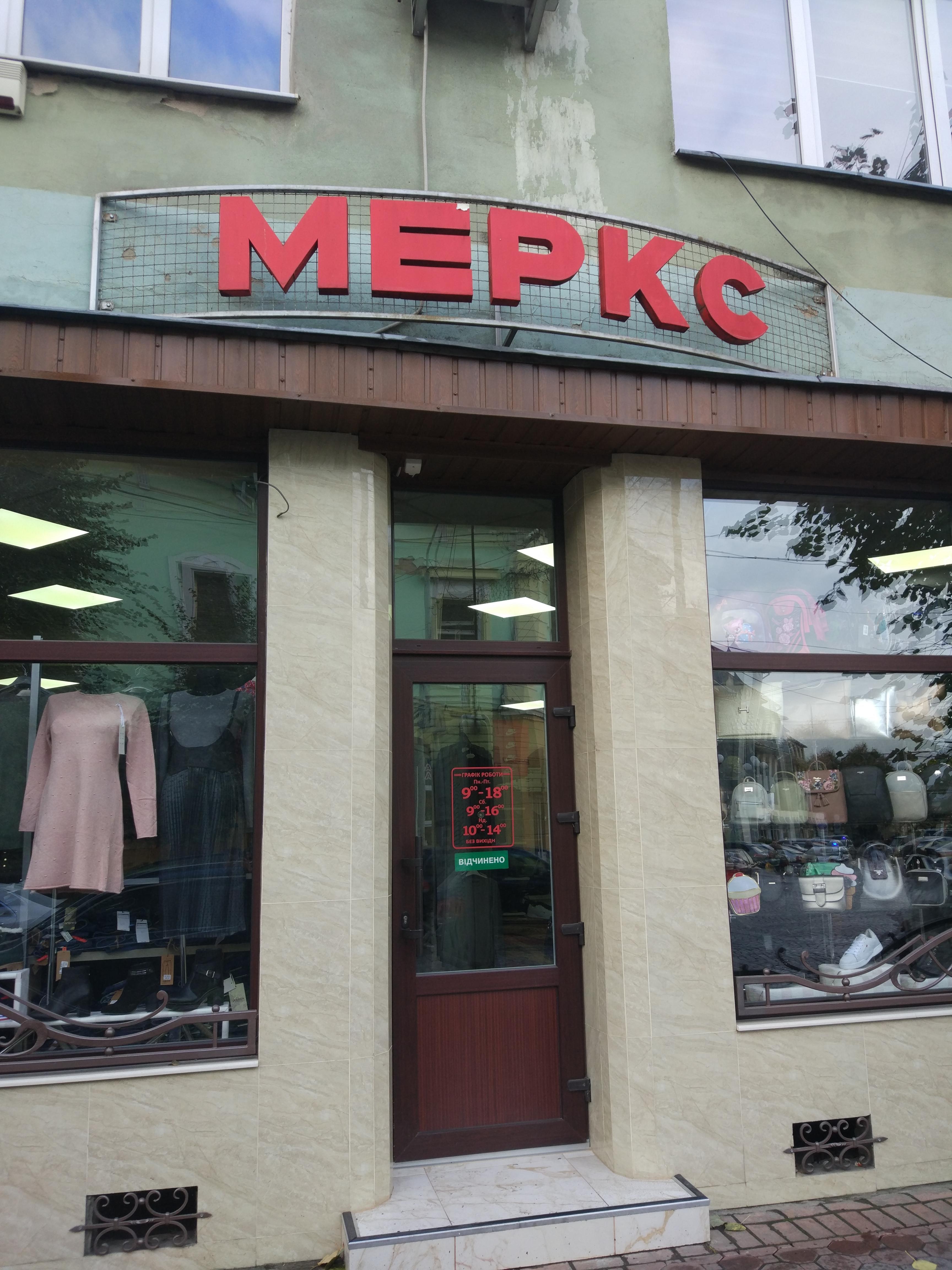 """Магазин жіночого та чоловічого взуття """"Меркс"""""""